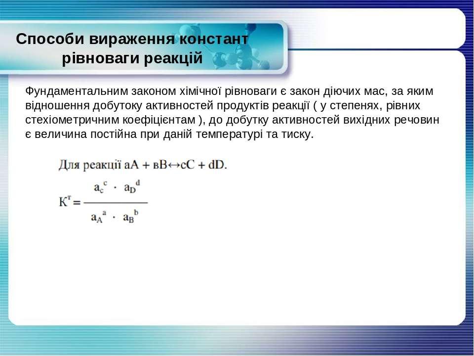Способи вираження констант рівноваги реакцій Фундаментальним законом хімічної...