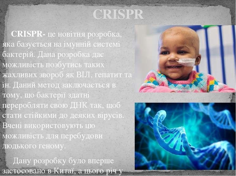 CRISPR-це новітня розробка, яка базується на імунній системі бактерій. Дана ...