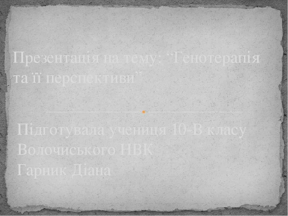 Підготувала учениця 10-В класу Волочиського НВК Гарник Діана Презентація на т...