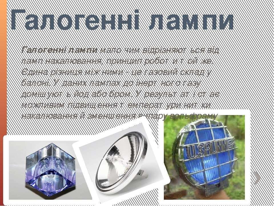 Принцип роботи люмінесцентних ламп серйозно відрізняється від ЛОН. Замість во...
