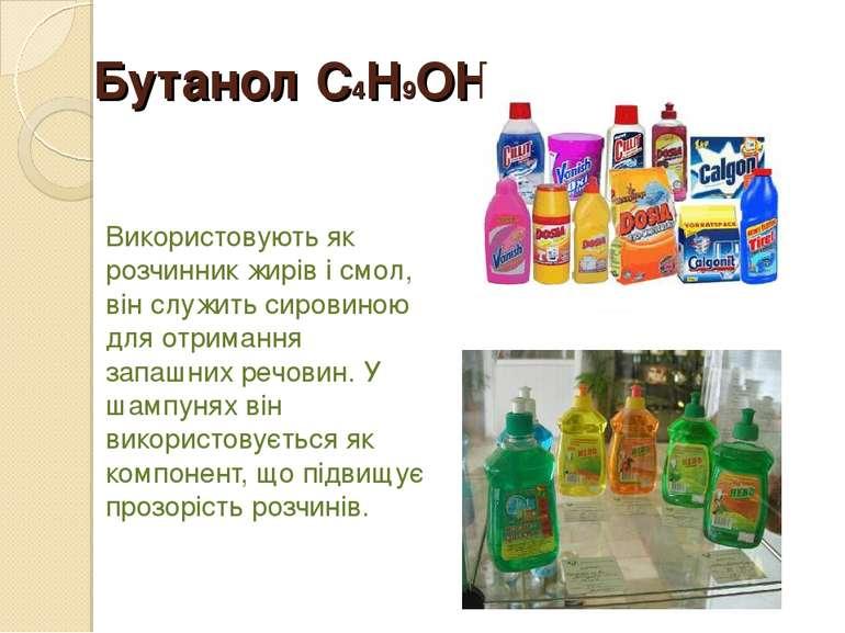 Бутанол C4H9OH Використовують як розчинник жирів і смол, він служить сировино...