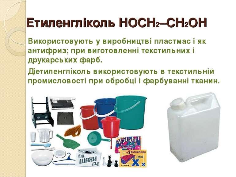 Етиленгліколь HOCH2–CH2OH Використовують у виробництві пластмас і як антифриз...