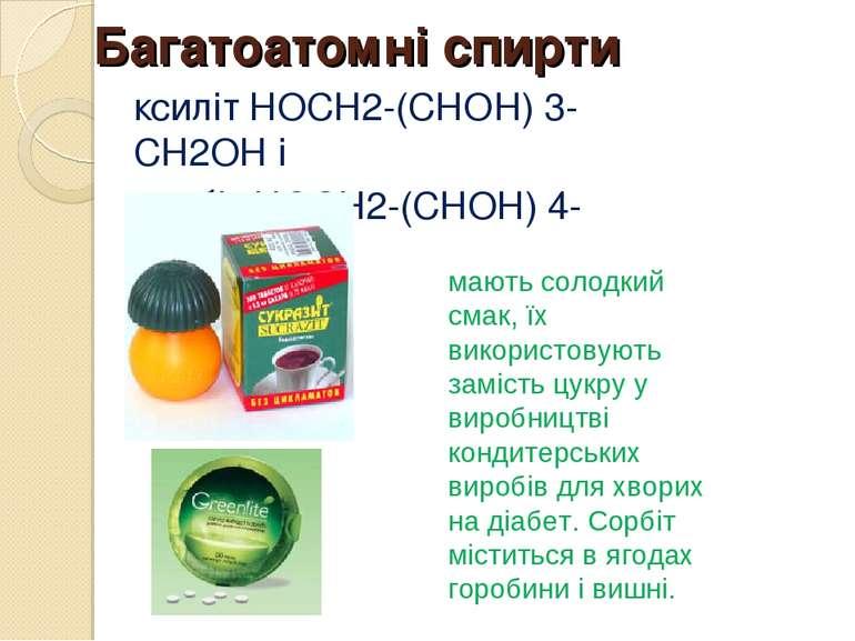 Багатоатомні спирти ксиліт НОСН2-(СНОH) 3-CН2ОН і сорбіт НОСН2-(СНОН) 4-СН2OН...