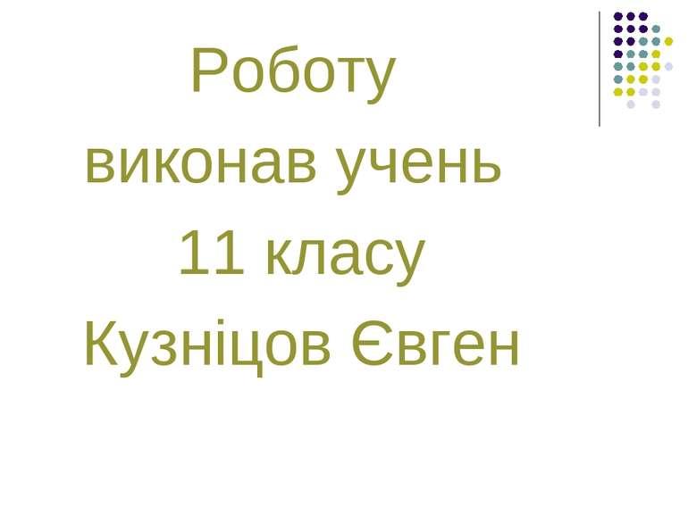 Роботу виконав учень 11 класу Кузніцов Євген