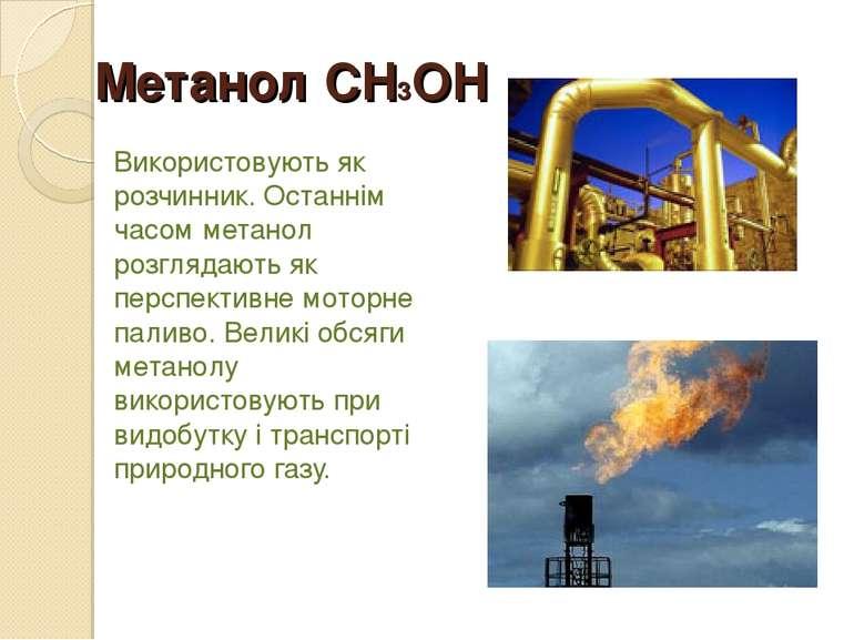 Метанол СН3ОН Використовують як розчинник. Останнім часом метанол розглядають...