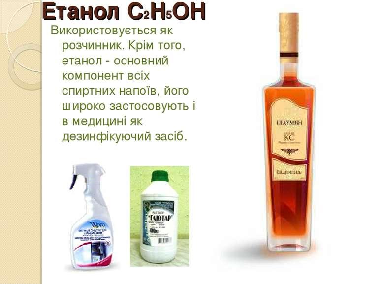 Етанол С2Н5ОН Використовується як розчинник. Крім того, етанол - основний ком...