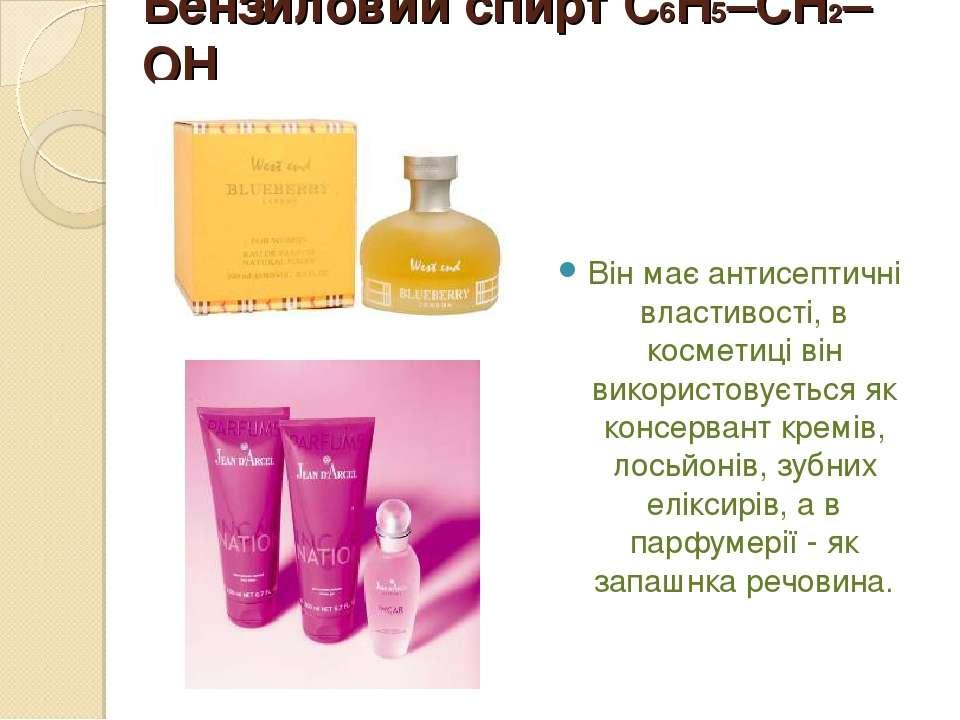 Бензиловий спирт С6Н5–CH2–OH Він має антисептичні властивості, в косметиці ві...