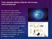 Саме завдяки фізиці людство застосовує електроприлади Так само як і електрика...