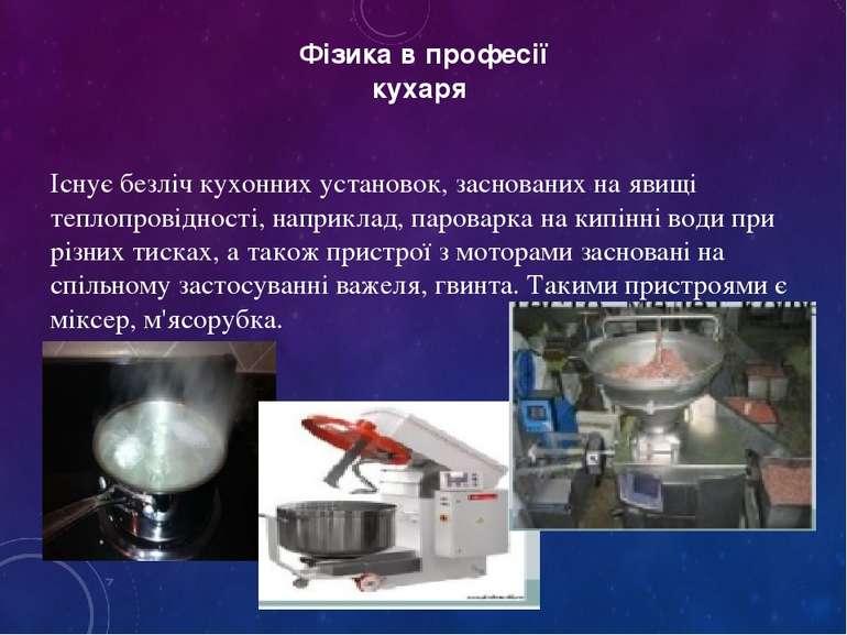 Фізика в професії кухаря Існує безліч кухонних установок, заснованих на явищі...