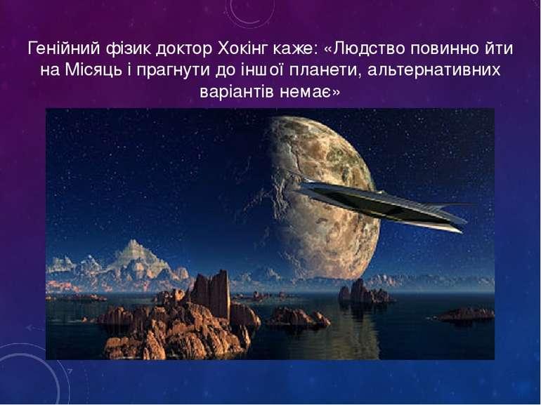 Генійний фізик доктор Хокінг каже: «Людство повинно йти на Місяць і прагнути ...