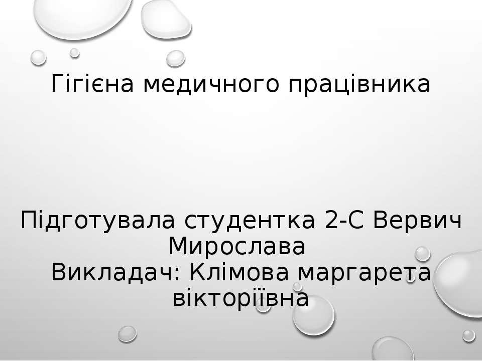 Гігієна медичного працівника Підготувала студентка 2-С Вервич Мирослава Викла...