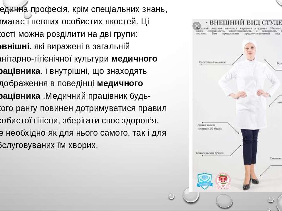 Медична професія, крім спеціальних знань, вимагає і певних особистих якостей....