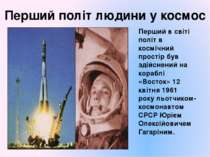 Перший політ людини у космос Перший в світі політ в космічний простір був зді...