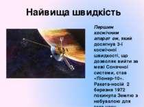 Першим космічним апаратом, який досягнув 3-ї космічної швидкості, що дозволяє...