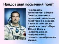 Найдовший космічний політ Російському космонавтові Валерію Полякову належить ...