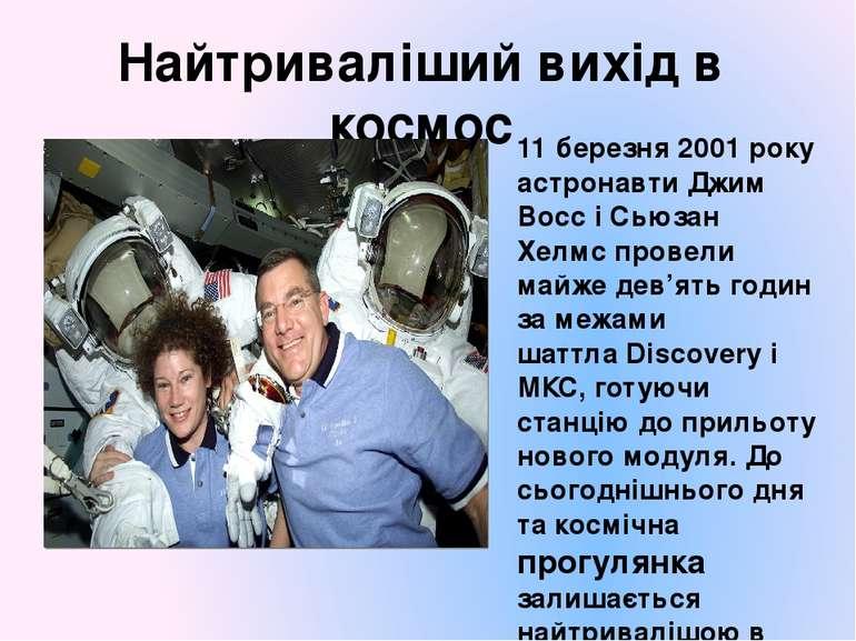 Найтриваліший вихід в космос 11 березня 2001року астронавтиДжим Восс і Сьюз...