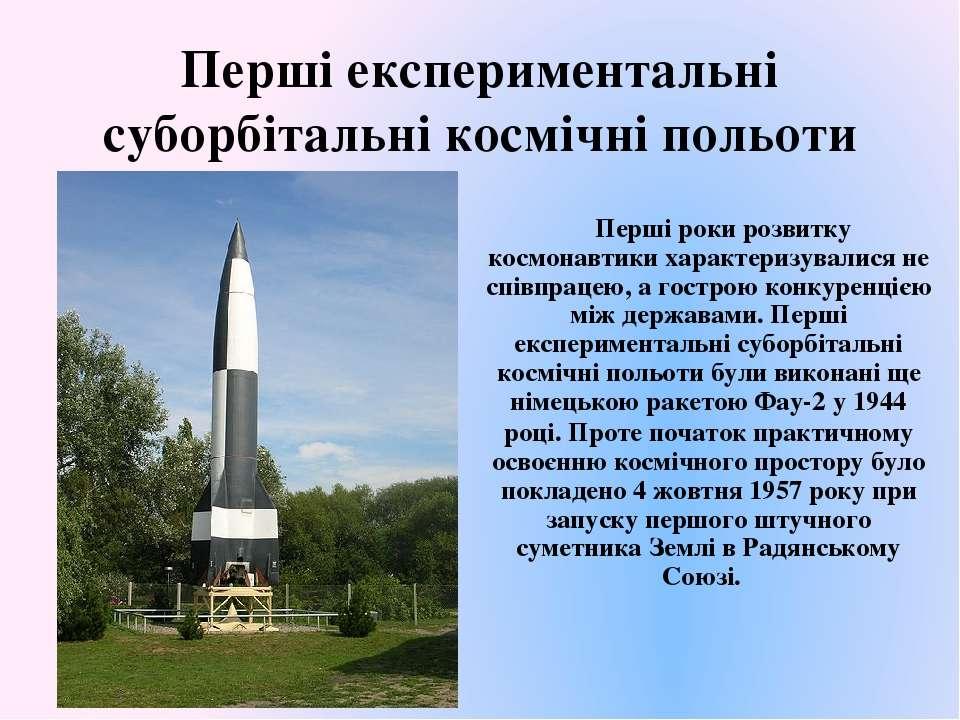 Перші експериментальні суборбітальні космічні польоти Перші роки розвитку кос...
