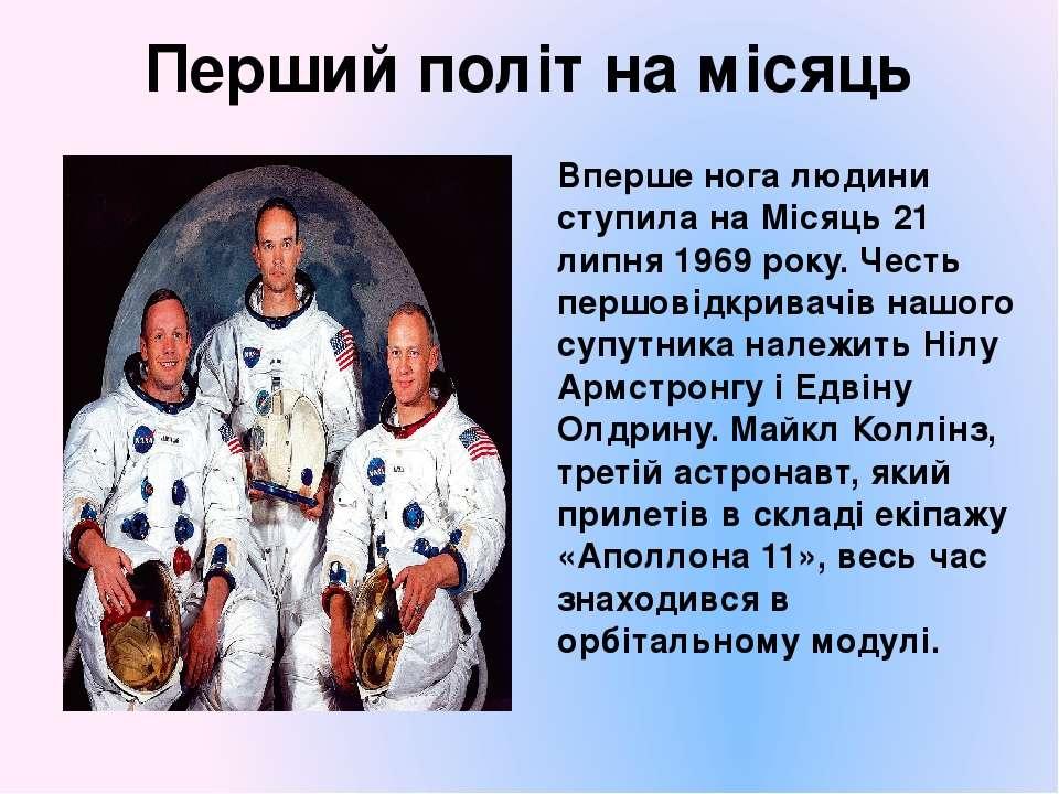 Перший політ на місяць Вперше нога людини ступила на Місяць 21 липня 1969 рок...