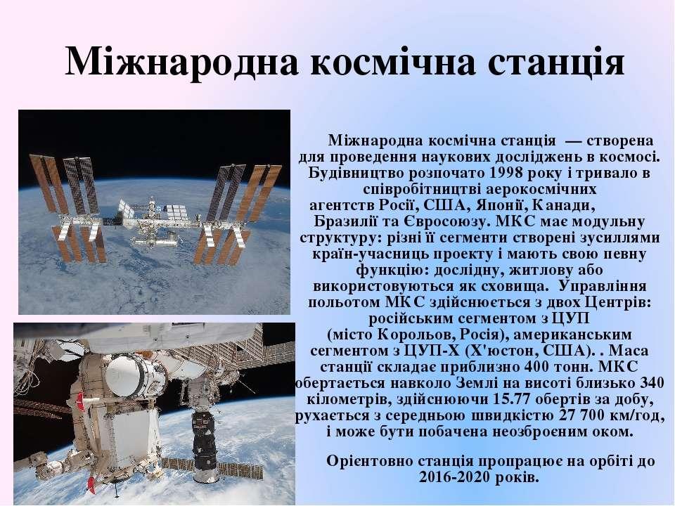 Міжнародна космічна станція Міжнародна космічна станція— створена для прове...