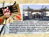 У сучасній Японії театр Кабукі — найпопулярніший вид театрального мистецтва с...