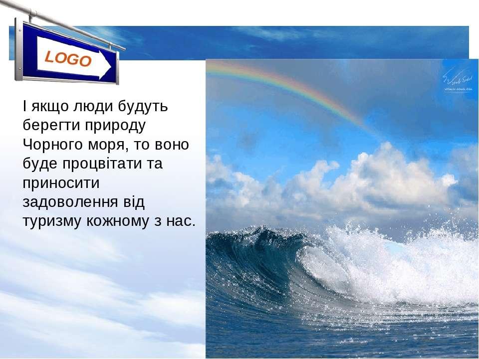 І якщо люди будуть берегти природу Чорного моря, то воно буде процвітати та п...