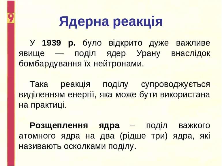 Ядерна реакція У 1939 р. було відкрито дуже важливе явище — поділ ядер Урану ...