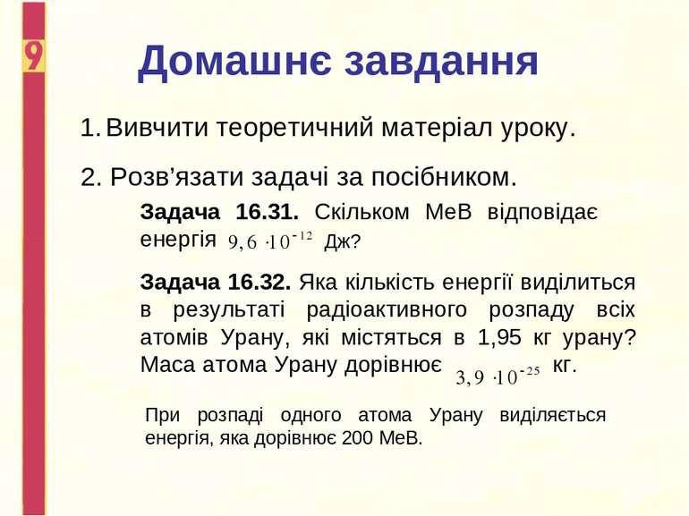 Домашнє завдання Вивчити теоретичний матеріал уроку. 2. Розв'язати задачі за ...