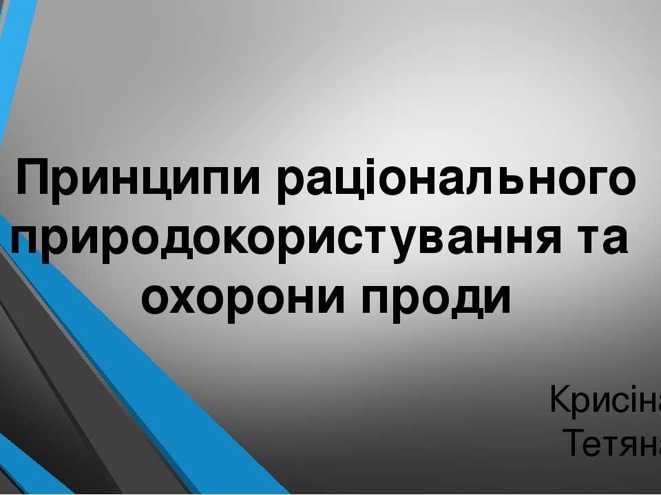 Принципи раціонального природокористування та охорони проди Крисіна Тетяна