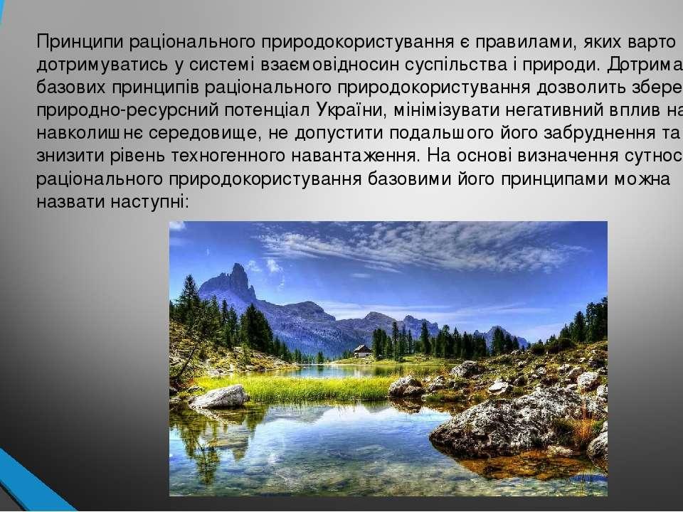 Принципи раціонального природокористування є правилами, яких варто дотримуват...