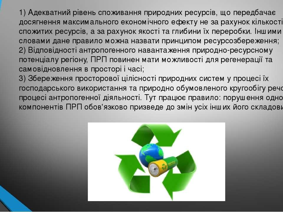 1) Адекватний рівень споживання природних ресурсів, що передбачає досягнення ...