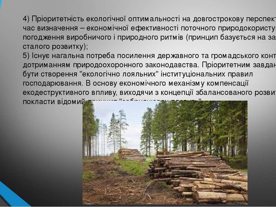 4) Пріоритетність екологічної оптимальності на довгострокову перспективу під ...