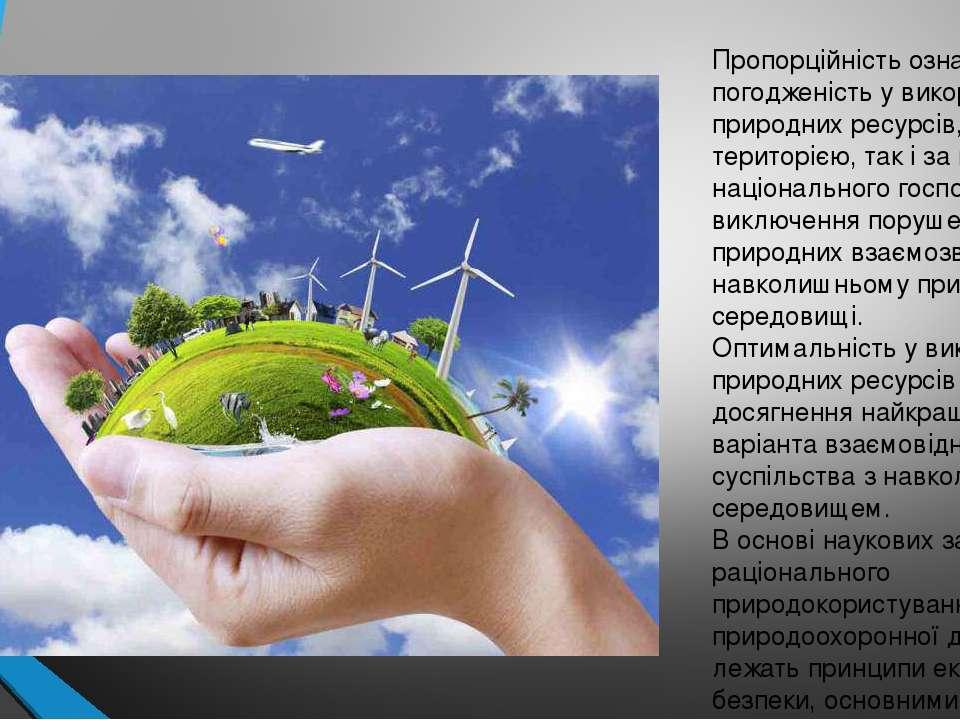 Пропорційність означає погодженість у використанні природних ресурсів, як за ...