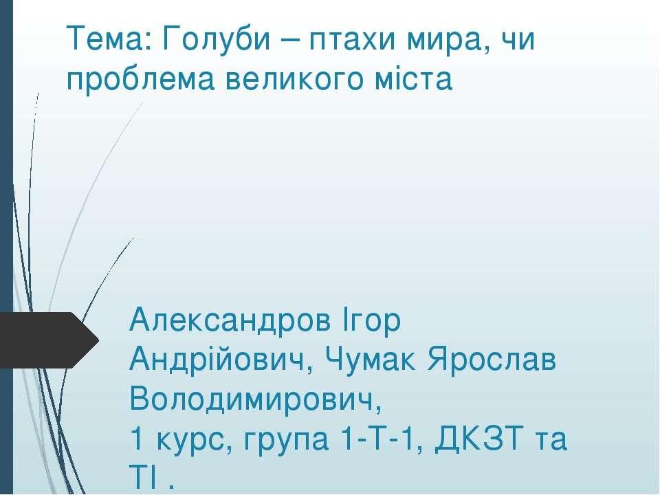 Тема: Голуби – птахи мира, чи проблема великого міста Александров Ігор Андрій...