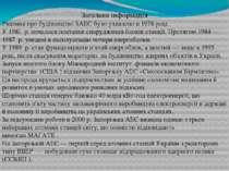 Загальна інформація Рішення про будівництво ЗАЕС було ухвалено в1978 році. У...
