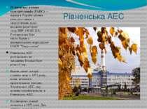 Рівненська АЕС Рі вненська атомна електростанція (РАЕС)— перша вУкраїні ато...
