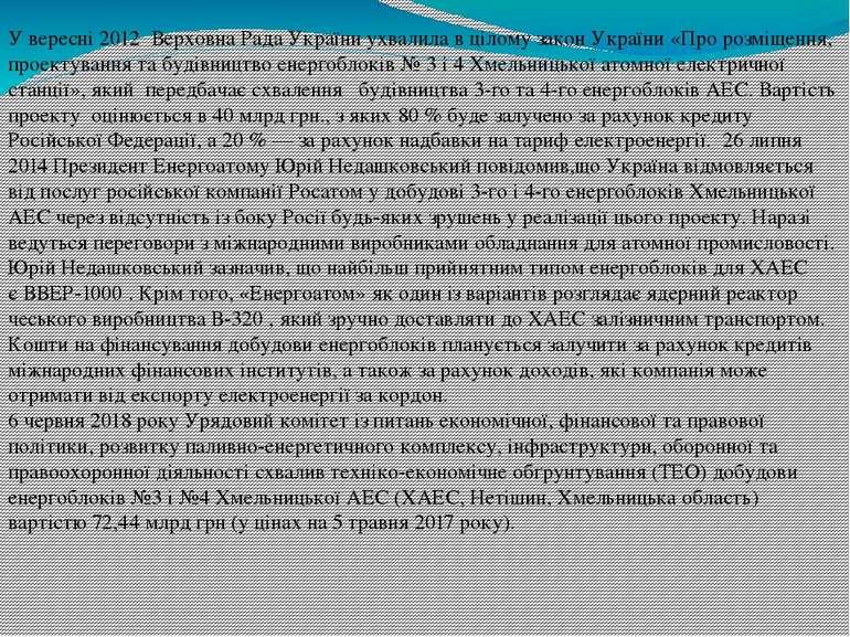 У вересні2012 Верховна Рада України ухвалила в цілому закон України «Про ро...