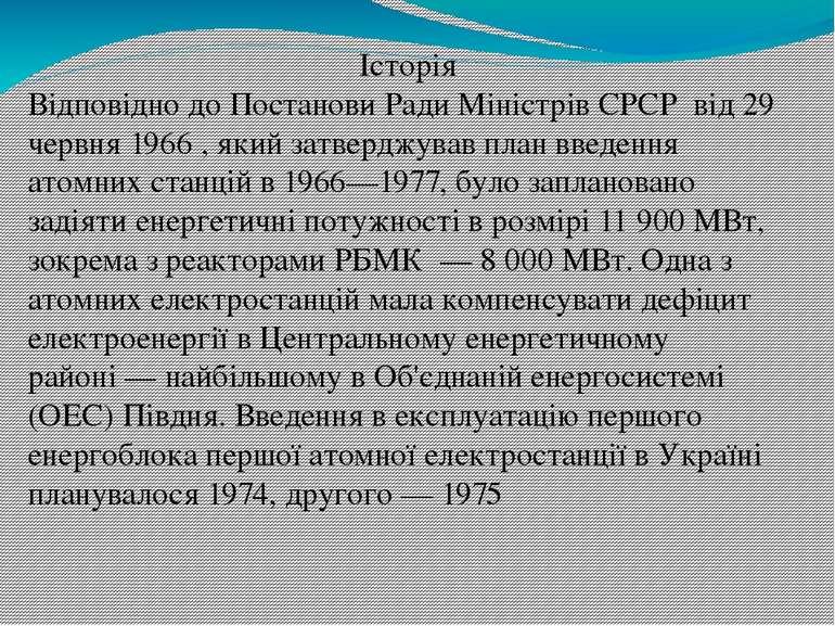 Історія Відповідно до ПостановиРади Міністрів СРСР від29 червня1966 , яки...