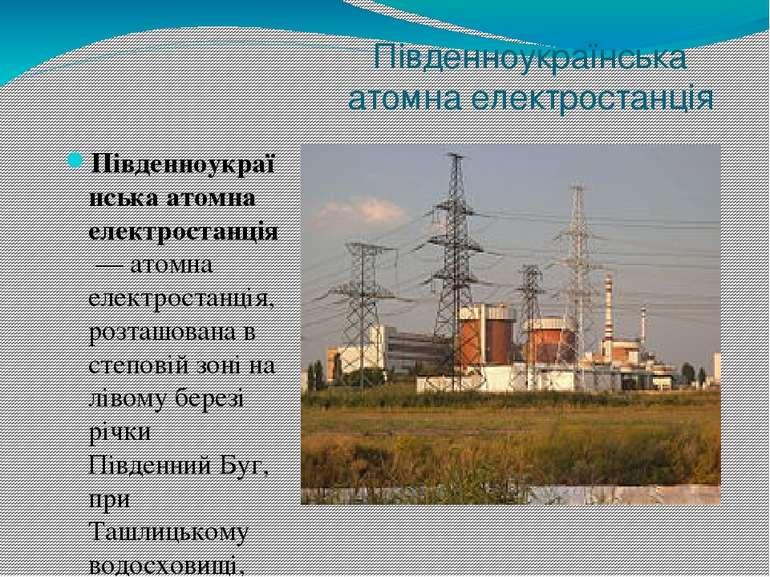 Південноукраїнська атомна електростанція Південноукраїнська атомна електроста...