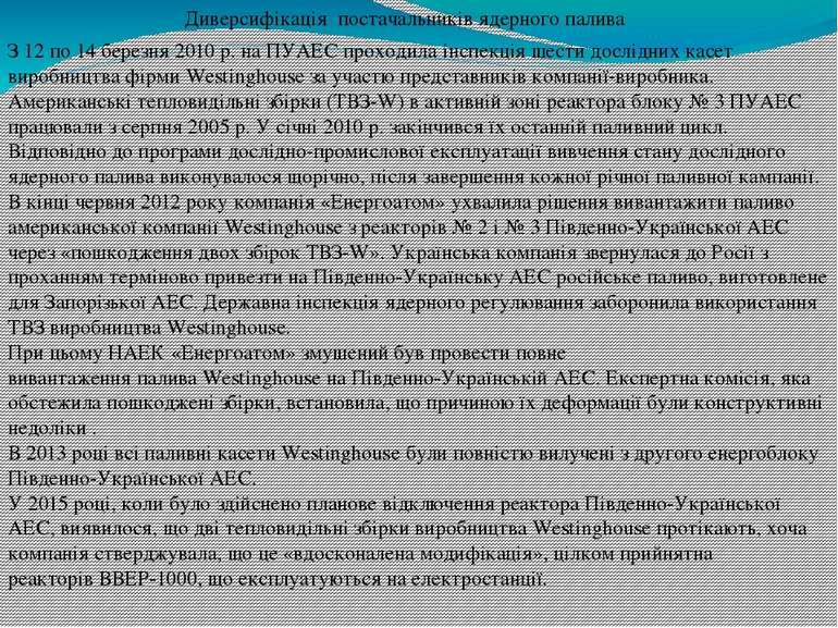 Диверсифікація постачальників ядерного палива З 12 по 14 березня 2010р. на П...