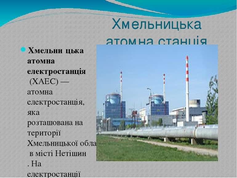 Хмельницька атомна станція Хмельни цька атомна електростанція(ХАЕС)— атомна...