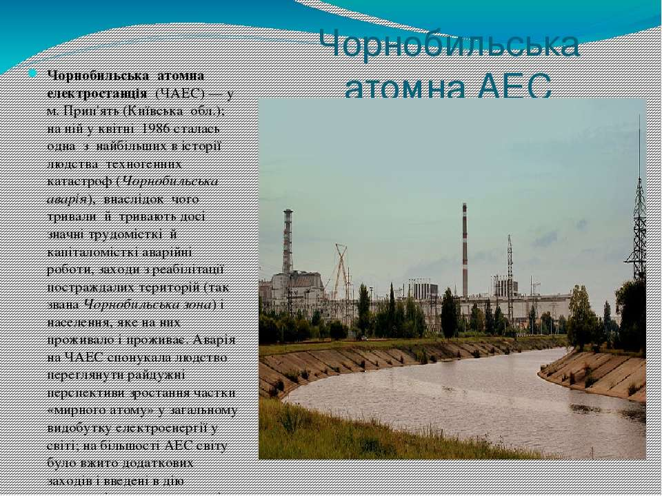 Чорнобильська атомна електростанція (ЧАЕС)— у м.Прип'ять (Київська обл.); ...