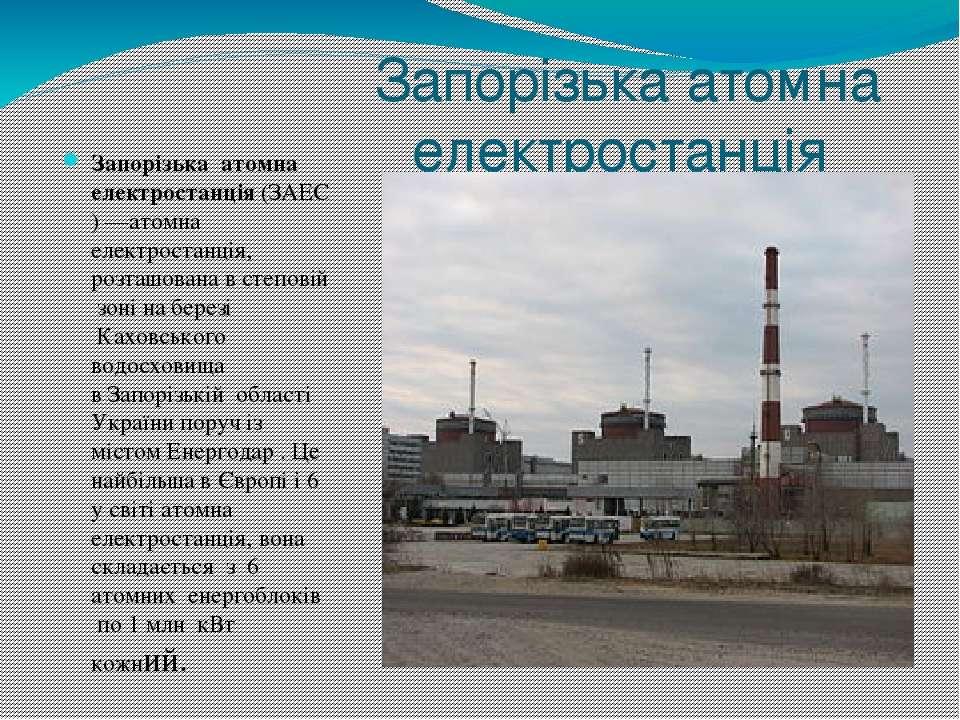 Запорізька атомна електростанція Запорізька атомна електростанція(ЗАЕС)—ато...