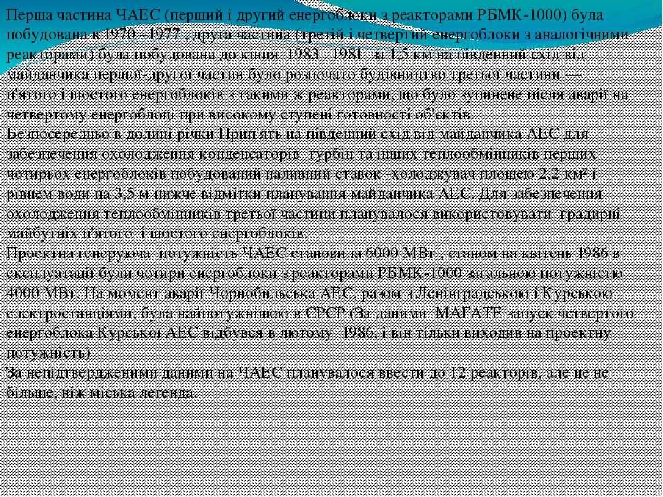 Перша частина ЧАЕС (перший і другийенергоблоки з реакторами РБМК-1000) була ...