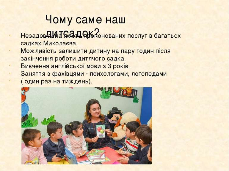 Чому саме наш дитсадок? Незадовільна якість пропонованих послуг в багатьох са...