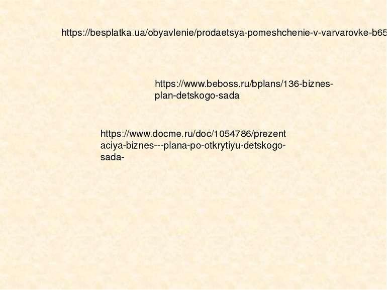 https://besplatka.ua/obyavlenie/prodaetsya-pomeshchenie-v-varvarovke-b657d2 h...