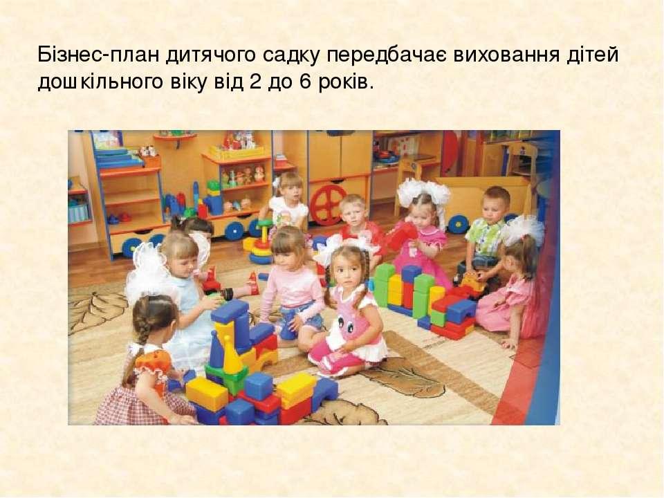 Бізнес-план дитячого садку передбачає виховання дітей дошкільного віку від 2 ...