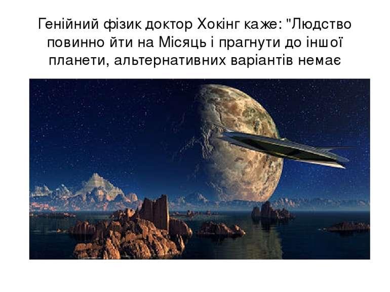 """Генійний фізик доктор Хокінг каже: """"Людство повинно йти на Місяць і прагнути ..."""