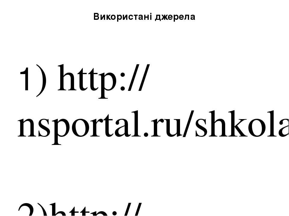 Використані джерела 1)http://nsportal.ru/shkola/fizika 2)http://ru.wikipedia...