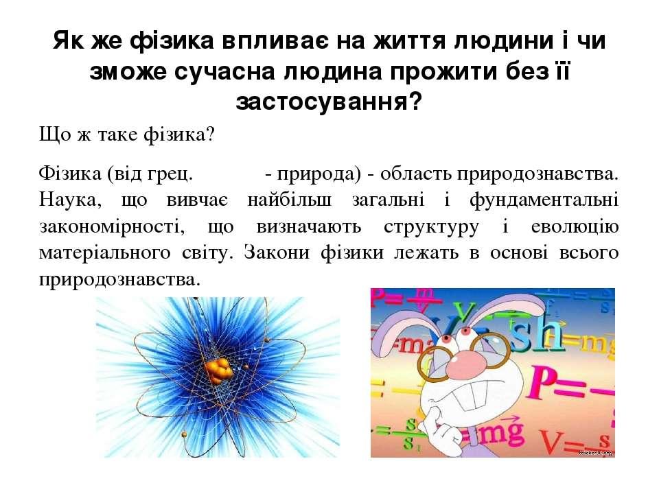 Як же фізика впливає на життя людини і чи зможе сучасна людина прожити без її...