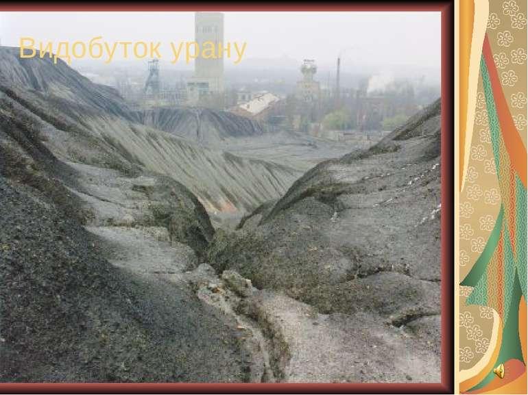 Видобуток урану